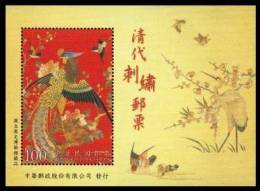 2013 Ancient Embroidery Stamp S/s Silk Flower Bird Peacock Peony Rock Crane Duck Butterfly Plum Foil Textile Unusual - Textile