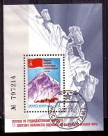 RUSSIA  RUSSIE - 1982 - Everest - Bl 50 Kop Obl. - Ungebraucht