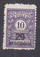 L1088 - BULGARIE BULGARIA Yv N°175 * - Ungebraucht