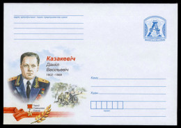 Belarus 2015. Cover. Hero Of World War II, Frontier, Guard Daniil Kazakevich - Belarus