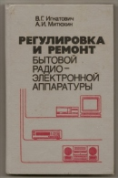 Adjustment And Repair Of Household Radioelectronic Equipment. Textbook, 1993. In Russian. - Literature & Schemes