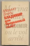 Marina Vlady. Vladimir, Or Interrupted Flight, 1989. Memories M.Vladi About Vladimir Vysotsky In Russian. - Slav Languages