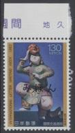 Specimen, Japan Sc1548 International Letter Writing Week, Chikyu Doll, Juzo Kagoshima, Poupée - Puppen