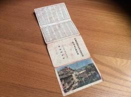 """Calendrier 1965 (4 Volets)""""RECOUVRANCE OPTIQUE BREST/ Espalion (12) Photo C. Olivier Nice / Signalisation""""(9,5x26cm) - Petit Format : 1961-70"""