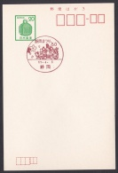 Japan Commemorative Postmark, Shizuoka Festival (jch1008) - Japan