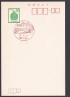 Japan Commemorative Postmark, Kawama Post Office Cherry (jch1017) - Japan
