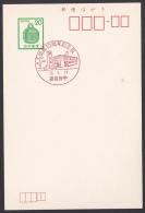 Japan Commemorative Postmark, Akifuchuu Post Office (jch1036) - Japan