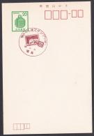 Japan Commemorative Postmark, Wretling (jch1051) - Japan
