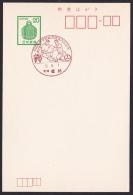 Japan Commemorative Postmark, Inter-hischool Championships Soccer (jch1245) - Other