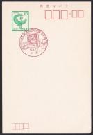 Japan Commemorative Postmark, PR China Stamp Exhibition Jianzhen (jch1714) - Sonstige