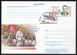 Belarus 2010. Postcard. Conductor Gennady Tsitovich, National Academic Folk Music Choir - Weißrussland