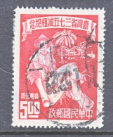 ROC 1051    (o) - 1945-... Republiek China