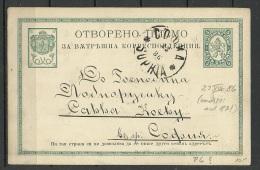 BULGARIEN BULGARIA 1886 Ganzsache Postal Stationery - 1909-45 Royaume