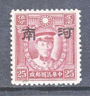 JAPANESE  OCCUP.  HONAN    3 N 40   Type  II   SECRET  MARK   *   Wmk.. 261 - 1941-45 Northern China