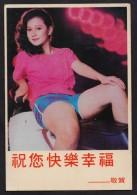 CHINA POSTCARD - Pretty Women, Beautifull. Postal Used 1994 - Chine