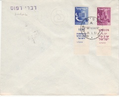 ISRAEL 03/01/1957 REGISTERD COVER MICHEL 120 & 121 FULL TAB DIR EL BALAH TO BERSEVA - Israel