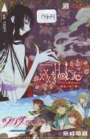 MANGA * Télécarte Japon * * Cinéma * ANIMATE  (14.679) PHONECARD JAPAN * MOVIE * FILM - Film