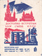 RUSSIA --- MATCHBOX LABELS -- 1x  FACTORY-- 1971 - Matchbox Labels