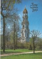 Z836 - POSTAL -  TRINITY - ST. SERGIY LAVRA - THE BELL TOWER - Postales