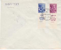 ISRAEL 21/01/1957 USED COVER MICHEL 120/21 FULL TAB RAFKAH - Israel