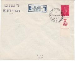 ISRAEL 03/01/1957 REGISTERD COVER MICHEL 141 FULL TAB HAN YUNES - Israel