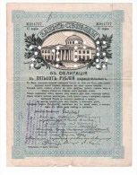 Russia / Samara 500 Rubles Liberty Loan - Russia