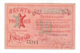 Russia / Kazan / Skin Trust 10 Rubles - Russie