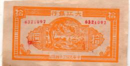 CHINE : Rare Billet Communiste 1945 (unc) - Chine