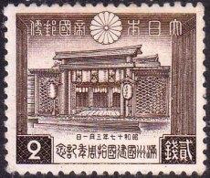 JAPAN 1942 > 10th Anniv. of Manchukuo 2 sen > Michel 312 � Sakura C 87 **