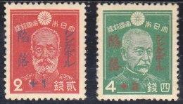 JAPAN 1942 > Fall of Singapore Set > Michel 310+311 � Sakura C 85+86 **