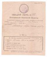 Russia / Poltava Exchequer Tax Forms 1906 - Russie