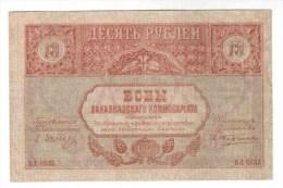 Russia / Caucasus / Transcaucasian Commissariat 10 Rubles - Russie