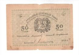 Ashkhabad 50 Rubles 1919 - Russia