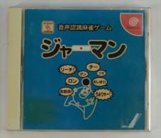 Dreamcast Japanese : Onsei Ninshiki Mahjong: Jarman T-43401M - Sega