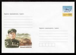 Ukraine 2010. Сover. Hero Of The Soviet Union, Commander Of 62nd Tanks Army Matvei Vainrub, Tank (1274) - Ukraine