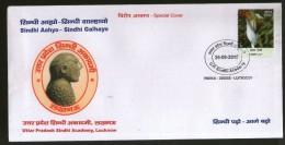India 2015 Uttar Pradesh Sindhi Academy Lucknow Language Special Cover # 7396B - Religions