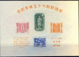 JAPAN - NIPPON - JAPON - 75 y  POSTAL  SERVICE - STAMPS on STAMPS - **MNH - 1946 - EXELENT