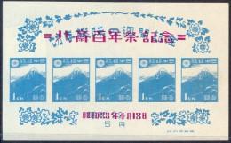 JAPAN - NIPPON - JAPON - KYOTO  TEMPEL - PHILAT. EXHIBITION - **MNH - 1947 - EXELENT