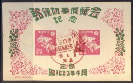 JAPAN - NIPPON - JAPON - FISH - PHILAT. EXHIBITION  MISHIMA - used - 1947 - EXELENT