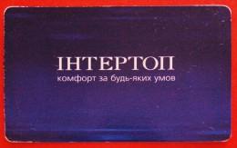 ★LUX DISCUNT CARD: Ukraine (ex. USSR) ★ INTERTOP! LOW START★NO RESERVE! - Oekraïne