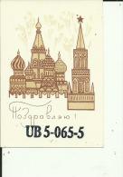 QSL CARD  --  USSR  --  RUSSIA, KIEV  --  1971 - QSL-Karten