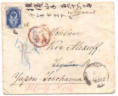 RUSSIE LETTRE POUR LA LEGATION RUSSE AU JAPON 1898 - 1857-1916 Empire