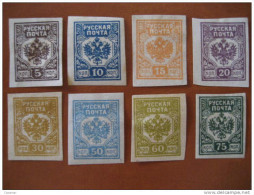 8 Stamp Imperforated Fiscal Tax Postage Due Revenue Label RUSSIA USSR