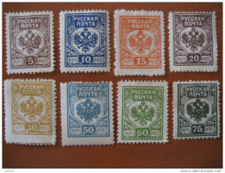 8 Stamp Perforated Fiscal Tax Postage Due Revenue Label RUSSIA USSR