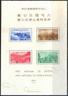 JAPAN - NIPPON - JAPON - PARC  NACIONAL - NIITAKA  ARISAN  - *MLH - 1941
