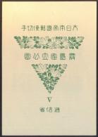 JAPAN - NIPPON - JAPON - PARC  NACIONAL - KIRISHIMA + ORGINAL PACKING  - **MNH - 1941 - EXELENT