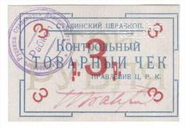 Ukraine // Stalin KRC / Stalino / Yuzivka / Donetsk 3 Rubles - Ukraine