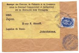 RUSSIE FRAGMENT DE BANDE DE JOURNAL POUR YOKOHAMA JAPON LEGATION DE RUSSIE - 1857-1916 Empire