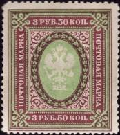 RUSSIE  1919  -  YT 126 -  NEUF* - 1917-1923 Repubblica & Repubblica Soviética