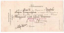 Ukraine // Kharkov 1910 City Merchant Bank - Ukraine